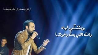 تحميل اغاني tamer ashour _ betlomny leih Lyrics _ تامر عاشور _ بتلومنى ليه بالكلمات MP3