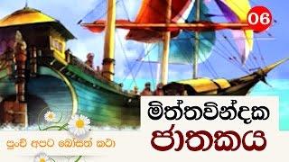 Miththawindaka  Jathakaya | Shraddha TV