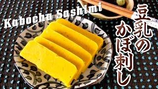 Kabosashi (VEGAN Kabocha Japanese Squash Sashimi) 豆乳のカボ刺し – OCHIKERON – CREATE EAT HAPPY