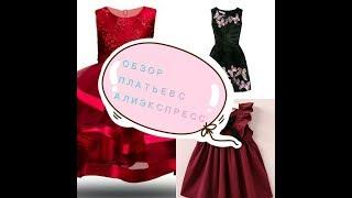 Обзор платьев для девочки с АлиЭкспресс!!!
