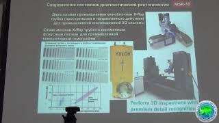 Евгений Авшаров лидер в области микрофокусной ренгенологии на семинаре ХЯС и ШМ 30.05.2019