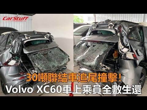 30噸聯結車追撞! Volvo XC60車上乘員全平安