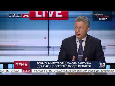 Юрий Бойко: Введение миротворцев в Донбасс прекратит убийства (видео)