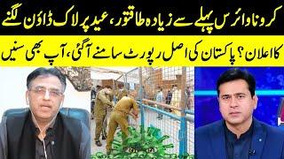 Complete Lockdown On Eid In Pakistan? | Asad Umar Exclusive Interview | Clash With Imran Khan | GNN