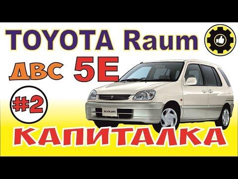 Фото к видео: Toyota Raum. Капиталка ДВС 5Е.