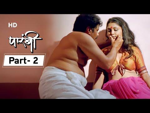 , title : 'Parambi (पारंबी ) - Bhushan Pradhan - Sai Lokur - Ganesh Yadav - Latest Marathi Movie - Part 2