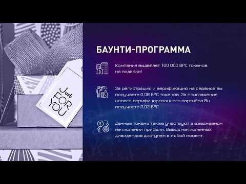НОВИНКА! BLOCKCHAINPARTNERSPRO Бизнес сеть для заработка И РАСКРУТКИ