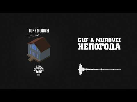 Guf & Murovei - Непогода | Official Audio