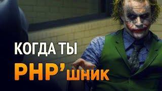 Когда ты PHP