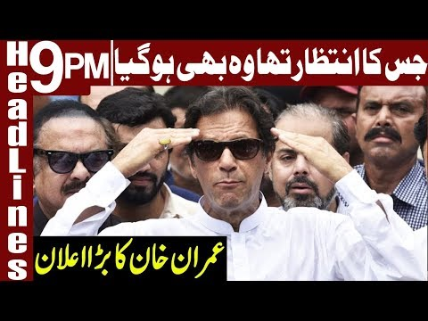 Another Big Announcement by PM Imran Khan | Headlines & Bulletin 9 PM | 7 March 2019 | Express News