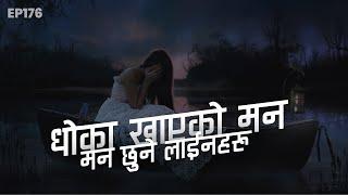 धोका खाएको मन   मन छुने लाईनहरू   Nepali Sad Breakup Quotes, Status, Feelings   EP. 176