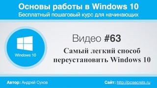 Видео #63. Самый легкий способ переустановить Windows 10
