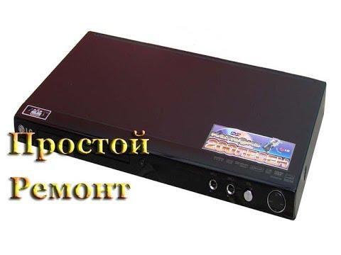 Ремонт DVD LG. Основные поломки DVD