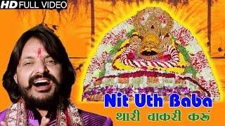 Nit Uth Baba  Pappu Sharma Khatu Wale  Khatu Shyam Bhajan