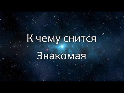 К чему снится Знакомая (Сонник, Толкование снов)