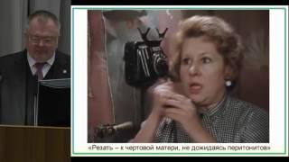 «Эндокринологическая служба Москвы: вопросы организации и анализ работы». Анциферов М.Б.