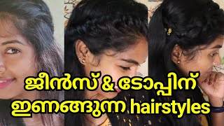 8 Easy&Simple 2min Hairstyles For Jeans&kurtha|Everyday School,college,office Hairstyle In Malayalam
