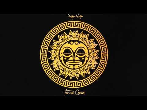 Честер Небро — Ты моё Солнце
