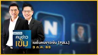 เนชั่นคนข่าวเข้ม | 3 ก.ค. 63 | FULL | NationTV22