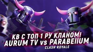 КВ С ТОП 1 РУ КЛАНОМ. AuRuM TV vs Parabellum