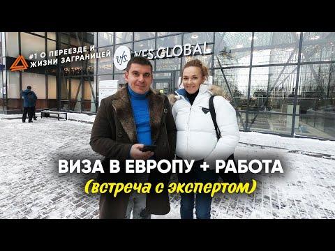 КАК ПОДАТЬ И ПОЛУЧИТЬ РАБОЧУЮ ВИЗУ В ЕВРОПУ / ИММИГРАЦИЯ В ЕВРОСОЮЗ 2021