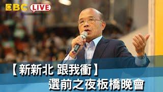 《全程直播》11/23 18:00【新新北 會做事】板橋選前之夜