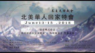 2018-06-15 Fremont 北美華人回家聚集 - Session 5