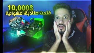 شريت صناديق عشوائية!!! شوف حظي!!
