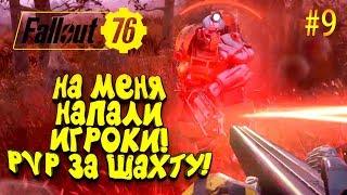 FALLOUT 76 -  НА МЕНЯ НАПАЛИ ИГРОКИ! - ДИКОЕ ВЫЖИВАНИЕ! #9