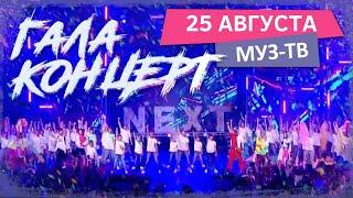 Гала-концерт ПОКОЛЕНИЕ NEXT | 25 АВГУСТА | 13:00