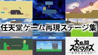 【スマブラSP】自作任天堂ゲーム再現ステージ集【ステージ作り】