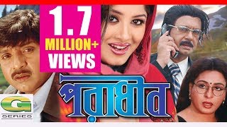 Poradhin |  Full Movie | Sohel Rana | Rubel | Moushumi | Shabana | Bangla Movie