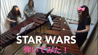 STARWARSスターウォーズを木琴で弾いてみた!