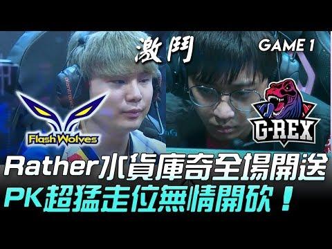 FW vs GRX Rather水貨庫奇全場開送 PK劍魔超猛走位無情開砍!Game 1