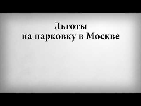 Льготы на парковку в Москве