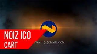 ICO NOIZ | Сайт проекта