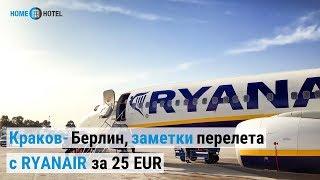 Краков-Берлин, заметки перелета с RYANAIR за 25 EUR. Как не переплатить в 2-а раза!