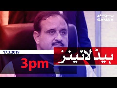 Samaa Headlines - 3PM - 17 March 2019 (видео)
