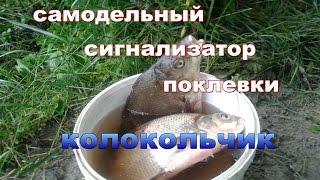 Колокольчик рыболовный толстостенный с резинкой