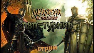 Стрим - Идем в гости на пвп-турнир к Чакмэю (Амбер) Warspear Online