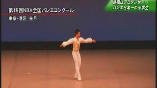 プロ目指す バレエ日本一小学生
