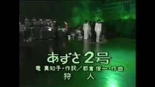 Azusa No.2