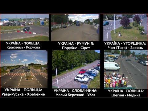 Перший день безвізу на КПП в Закарпатті можна спостерігати онлайн (ВІДЕО)