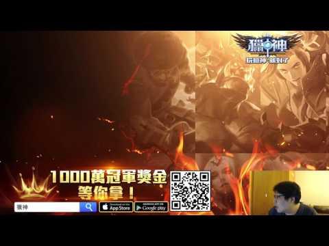【獵神】蹦蛙戰隊伍排屌虐!國動視角01/12