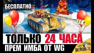 💥УСПЕЙ ЗАБРАТЬ ПРЕМ ИМБУ 8лвл БЕСПЛАТНО ОТ WG в World of Tanks!