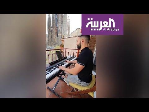 العرب اليوم - شاهد: كيف تعامل فنانو العالم العربي مع جائحة