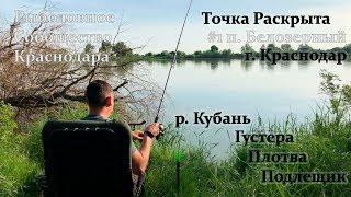 Рыбалка в станице раевской краснодарского края