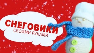 Смотреть онлайн Новогоднее украшение из крупы и носочков