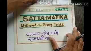 Kalyan Satta Matka=15/09/2018,, Game With Table Trick...