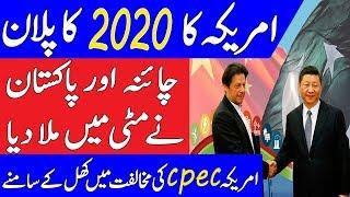 America Plans for 2020 || Cpec Pakistan || the info teacher